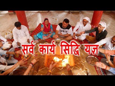 सर्व कार्य सिर्धि यज्ञ | Ramayan katha | Story of ramayan | Devotional story | Lord ram sita bhajan