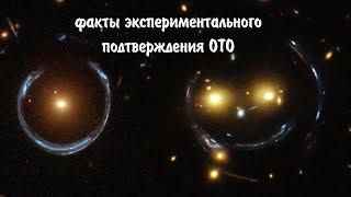 S.S. Выпуск № 59. Экспериментальное подтверждение Общей теории относительности