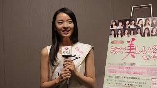 ミス美しい20代グランプリ愛知出身・川瀬莉子にインタビュー!『武井咲さんが憧れ。SKE48松井珠理奈さんは有名になってすごい」