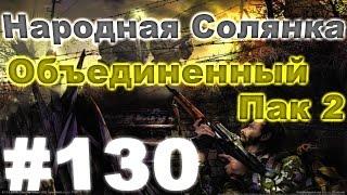Сталкер Народная Солянка - Объединенный пак 2 #130. Встреча с Ноем и подрыв болотного псевдогиганта