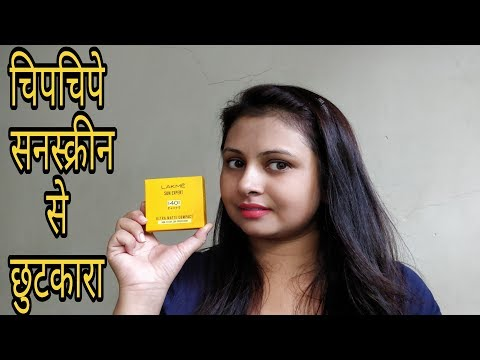 Sunscreen with spf 40 : Lakme Sun Expert Ultra Matte sunscreen review in Hindi |kaurtips ♥️