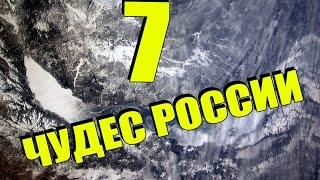 ТОП-7 ЧУДЕС РОССИИ