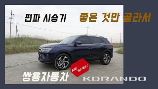 [Autoherald TV] [편파 시승기 #1] 쌍용차 코란도 좋은 것만 골라봤습니다
