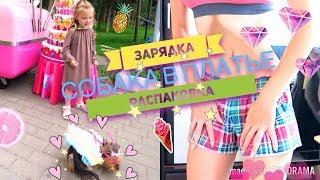 Влог: Распаковка с aliexpress / Напугала Софию! Моя тренировка дома | PolinaBond