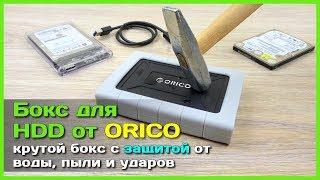📦 Внешний корпус для жесткого диска от ORICO из Китая