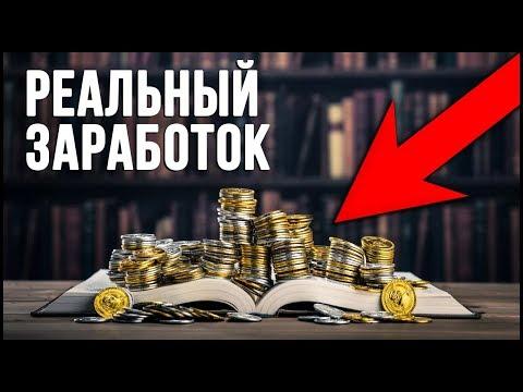 Заработать деньги в библиотеке
