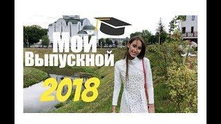МОЙ ВЫПУСКНОЙ 2018 ♡ | Day 14 | Kate