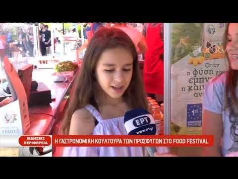 Η γαστρονομική κουλτούρα των προσφύγων στο FOOD FESTIVAL | 14/05/2019 | ΕΡΤ