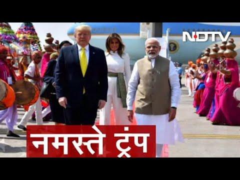 भारत पहुंचे अमेरिकी राष्ट्रपति Donald Trump