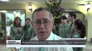 Вифлеемский огонь привезли в Нижний Новгород