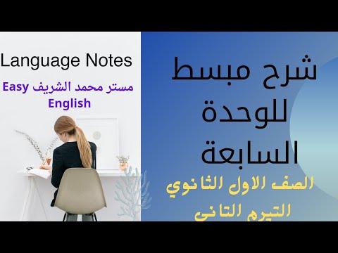 talb online طالب اون لاين الوحدة السابعة للصف الاول الثانوي مستر/ محمد الشريف