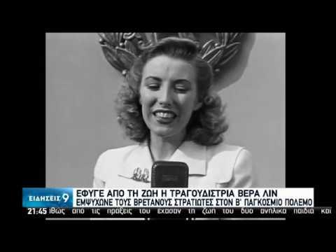 Έφυγε από τη ζωή η τραγουδίστρια Βέρα Λιν   18/06/2020   ΕΡΤ