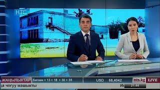 #Жаңылыктар / 01.06.18 / НТС / Кечки чыгарылыш - 21.30 / #Кыргызстан