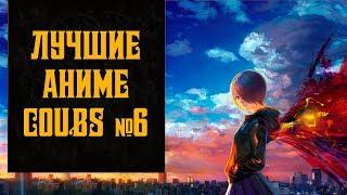Лучшие аниме coubs, выпуск №6