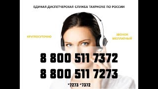 Таксфон закажи такси *7273