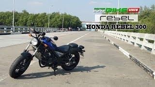 รีวิว Honda Rebel H2C 300 Bobber Bike ประหยัดคล่องตัว 500 คันเท่านั้น