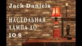 Как сделать Лампу Джека Дэниелса