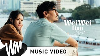 คนไร้ตัวตน - เหวยเหวย ฮัน [Official MV]