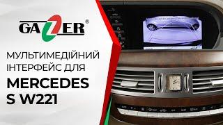 Мультимедийный интерфейс Gazer VI700A-NTG30 для Mercedes S W221