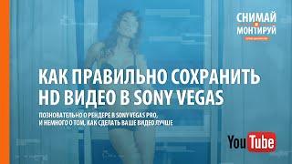 Как сохранить видео в хорошем качестве / Render Settings in Sony Vegas