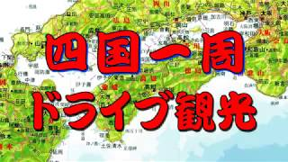 [HD]四国一周ドライブ観光