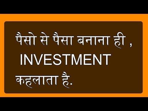 mp4 Investment Kya Hai In Hindi, download Investment Kya Hai In Hindi video klip Investment Kya Hai In Hindi