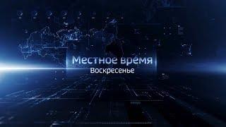 Вести-Орёл. События недели. 24.03.2019