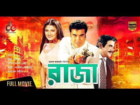 New Bangla Movie: Raja   রাজা   Manna   Munmun   Moyuri   Dildar   Nasrin   Official Movie
