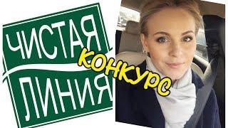 КОНКУРС от ЧИСТОЙ ЛИНИИ / GIVEAWAY / KATRINA BERRY