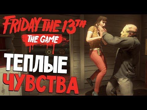 Friday the 13th: The Game - ДЖЕЙСОН ХОЧЕТ ДРУЖИТЬ (пятница 13 игра прохождение на русском) #3