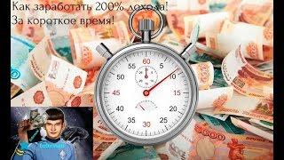 КАК ЗАРАБОТАТЬ 200% ДАХОДУ ЗА КОРОТКОЕ ВРЕМЯ С ПРОЕКТОМ Leading 150$ СТРАХОВКА
