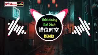 艾辰 - 错位时空 (DJ抖音版) Thời Không Sai Lệch Remix - Ngải Thần || Hot Tiktok Douyin