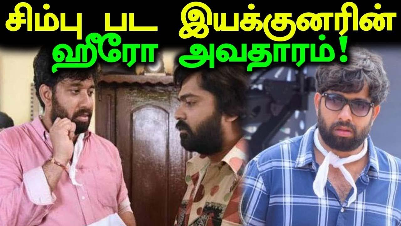 ஹீரோ அவதாரம் எடுக்கும்  இயக்குனர்: படம் பெயரே பயங்கரமா இருக்கே- Filmibeat Tamil