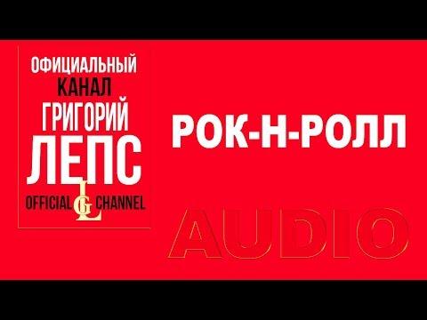 Григорий Лепс  - Рок н ролл (Вся жизнь моя дорога 2007)
