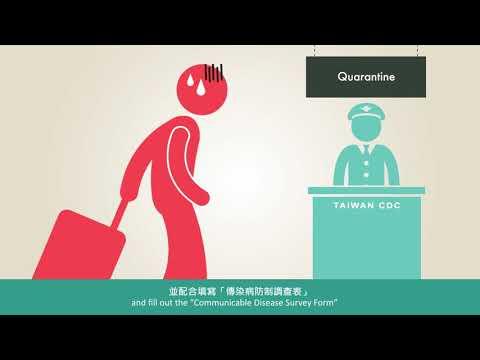 嚴重急性呼吸道症候群--旅遊防疫宣導影片