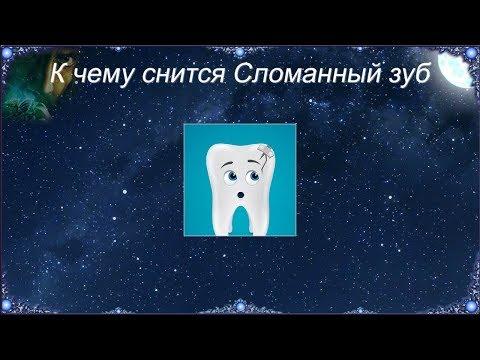 К чему снится Сломанный зуб (Сонник)