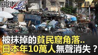被抹掉的貧民窟角落...日本年10萬人無聲消失?-關鍵時刻精選 朱學恒 黃世聰 馬西屏 王瑞德