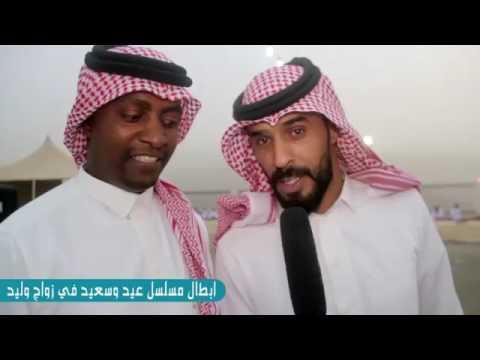 ابطال مسلسل عيد وسعيد يهنون جمعان في عرسه..