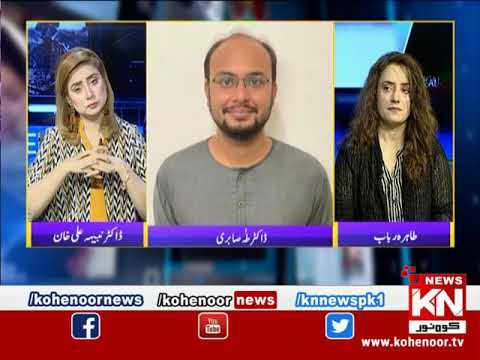 Kohenoor@9 With Dr Nabiha Ali Khan 13 September 2021 | Kohenoor News Pakistan