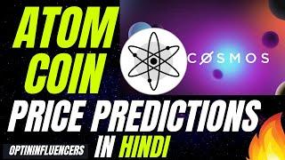 Cosmos Cryptocurcy-Preis in Indien