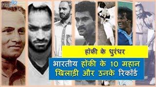 भारतीय हॉकी के 10 महान खिलाड़ी | Top Ten Indian Hockey Players | YRY18 Live
