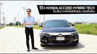 [spin9] รีวิว Honda All-new Honda Accord Hybrid เทคโนโลยีอัดแน่น ออปชั่นล้น!