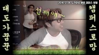 대도서관 수다방] 드라마로 배운 캠퍼스 생활 (feat.젊은이의 양지)