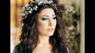 تحميل اغاني Yara - Raghbah Menni / يارا - رغبة مني MP3
