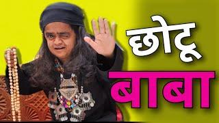 Chotu Dada ka Baba |छोटू दादा की बाबा गिरी | Khandesh Hindi Comedy| Chotu Dada Comedy Video