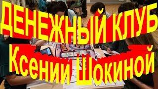 ДЕНЕЖНЫЙ КЛУБ Ксении Шокиной