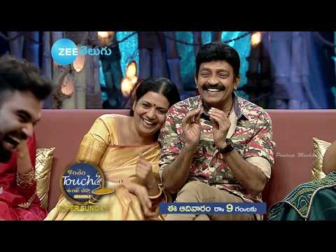 Rajasekhar and his Family Promo