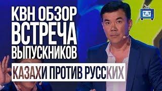 КВН ОБЗОР. ВСТРЕЧА ВЫПУСКНИКОВ 2018/ Казахи против Русских