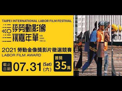 2021勞動金像獎徵件宣傳影片拍攝花絮短片