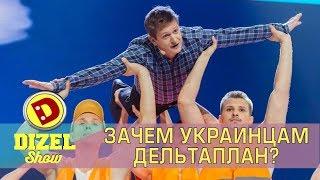 Дельтаплан для всех украинцев Дизель шоу | Дизель cтудио песня о жизни в Украине на дорогах